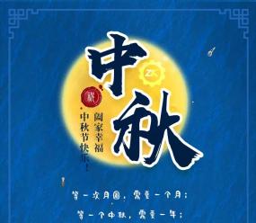 郑矿机器祝大家中秋节快乐!