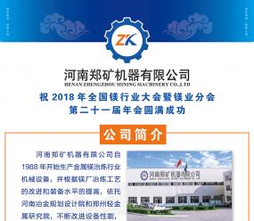 郑矿机器祝2018年全国镁行业大会暨镁业分会第二十一届年会圆满成功