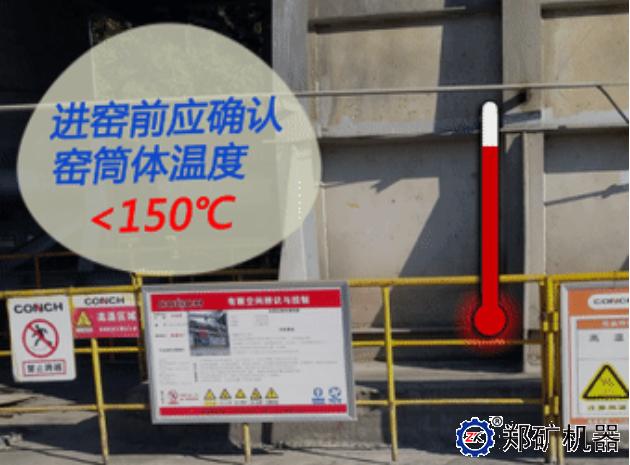 筒体温度低于150℃