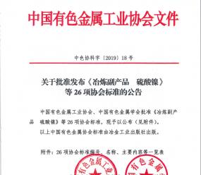 热烈祝贺河南郑矿机器有限公司制定的镁冶炼生产专用设备