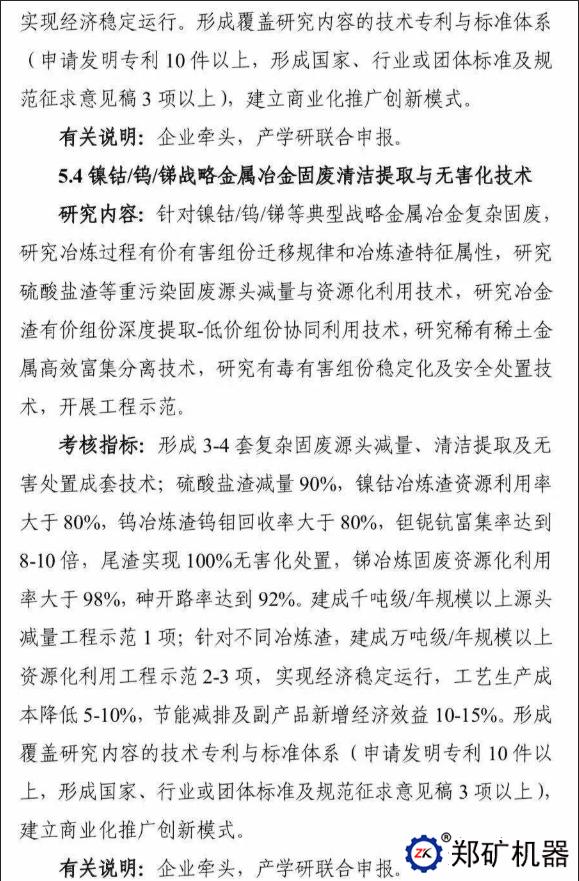 """""""固废资源化""""2019年度国家重点研发•●、专项申报征求意见"""