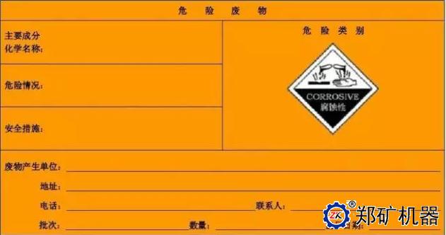 危险废物识别标志设置